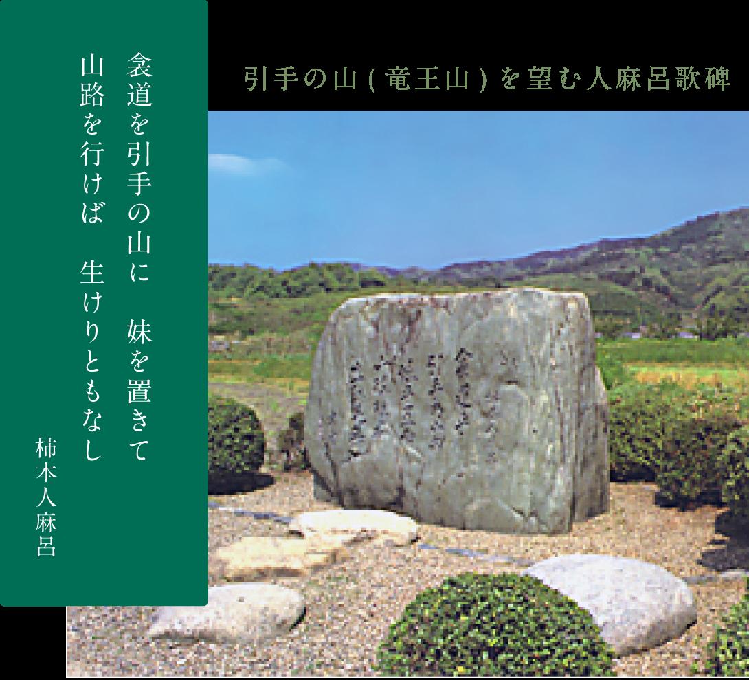 引手の山(竜王山)を望む人麻呂歌碑
